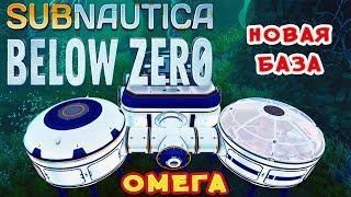 НОВАЯ БАЗА ОМЕГА ●Игра Subnautica BELOW ZERO Прохождение #36