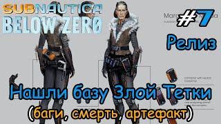 Subnautica: Below Zero #7 - Нашли базу Злой Тетки (релиз)