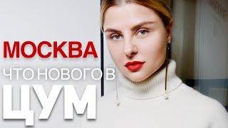 Москва. Что нового в ЦУМ на сезон осень-зима 2019-20