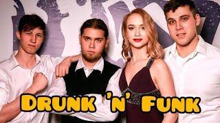 Кавер-группа Drunk 'n' Funk на Amen Blues 2019 #drunknfunk