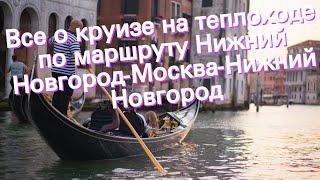 Все о круизе на теплоходе по маршруту Нижний Новгород-Москва-Нижний Новгород