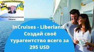 InCruises - Liberland. Создай своё турагентство всего за 295 USD