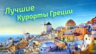 Лучшие курорты Греции (рейтинг туристов) | Greece