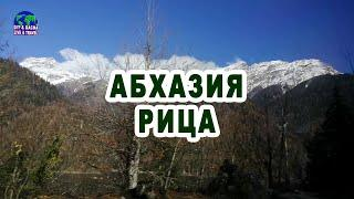 Абхазия. Рицинский парк. Озеро Рица. DIY & DACHA. LIVE & TRAVEL 28