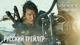 ОХОТНИК НА МОНСТРОВ (MONSTER HUNTER) - Русский Трейлер 2021