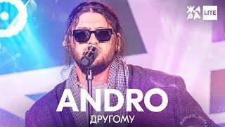 ANDRO - Другому /// ЖАРА LITE