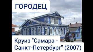 "Городец. Круиз ""Самара - Санкт-Петербург"" (2007). Gorodets. Cruise ""Samara - St. Petersburg""."