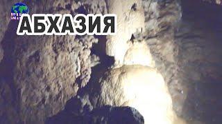 Абхазия. Новый Афон. Экскурсия в пещеру. Зал Анакопия. 36с