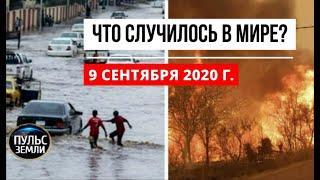 Катаклизмы за день 9 сентября 2020 ! Пульс Земли ! в мире ! событие дня ! Oregon wildfire