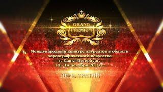 """Grand Premium-2019"". День третий"