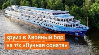 Круиз на теплоходе «Лунная соната»: Москва – Хвойный бор – Москва. 10 августа 2019