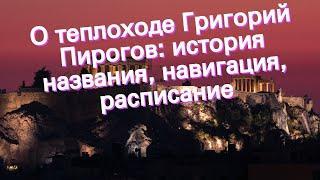 О теплоходе Григорий Пирогов: история названия, навигация, расписание