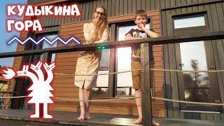 КУДЫКИНА ГОРА Самый сказочный парк России! ОБЗОР ДОМИКОВ Современный отдых на природе и Змей Горыныч