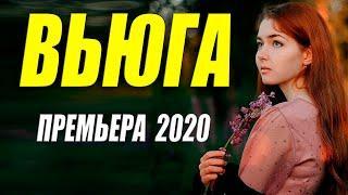 Восхитительная премьера 2020 - ВЬЮГА - Русские мелодармы 2020 новинки HD 1080P