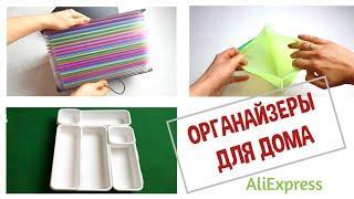 10 ОРГАНАЙЗЕРОВ для дома и кухни с АЛИЭКСПРЕСС. Тестирую популярные товары для организации хранения!