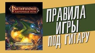 """полные правила игры """"Pathfinder. Карточная игра. Базовый набор"""" / s01e00 / под гитару"""