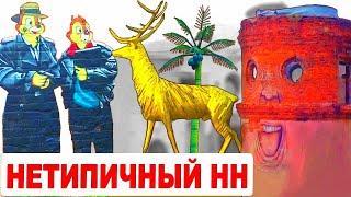 Нижний Новгород. Экскурсия НЕ ДЛЯ ВСЕХ - Песня о Горьком