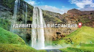 Удивительная ИСЛАНДИЯ - Туристический фильм / #1