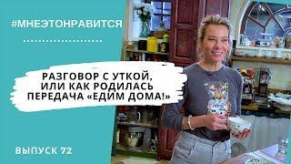 Судьбоносный разговор с уткой, или Как родилась передача «Едим Дома!» | Мне это нравится! #72 (18+)