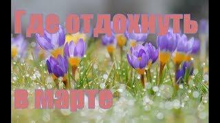 Где хорошо отдохнуть в марте. Лучшие места этой весны. До мурашек.