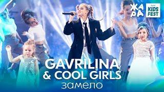 GAVRILINA & Cool Girls - Замело /// ЖАРА KIDS FEST 2021