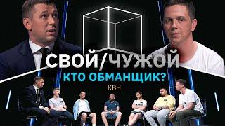 Свой/Чужой  | Кто не играл в КВН? |  КУБ