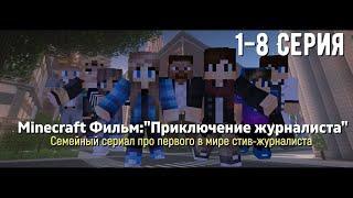 """Minecraft Фильм:""""Приключение журналиста"""":1-8 серия: Семейный сериал про первого стив-журналиста."""