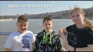 Круиз по Москве реке 11.04.2021