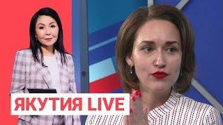 Министр предпринимательства, торговли и туризма республики Ирина Высоких: Якутия.Live