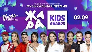 ЖАРА KIDS Music Awards 2020 // НЕ ПРОПУСТИ