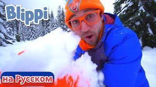 Блиппи и снегоходы в снегу | Блиппи на Русском | Изучай этот Мир вместе с Блиппи | Blippi