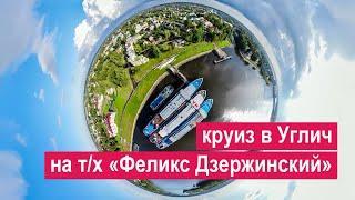 Круиз из Москвы в Углич на теплоходе «Феликс Дзержинский»