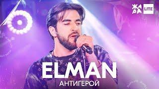 ELMAN - Антигерой /// ЖАРА LITE