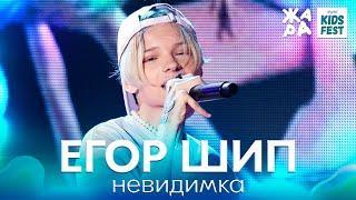 Егор Шип - Невидимка  /// ЖАРА KIDS FEST 2021