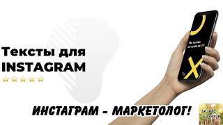 Инстаграм - Маркетолог! Учимся писать Тексты!