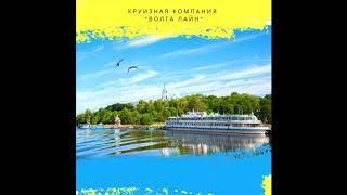 Отзыв Волга Лайн круизы