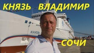 Экскурсия по теплоходу Князь Владимир. В этом видео я покажу круизный лайнер Князь Владимир.