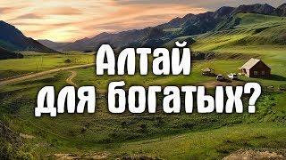 КУРОРТНЫЙ СБОР В АЛТАЙСКОМ КРАЕ! ОТДЫХ НА АЛТАЕ - VIP