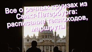 Все о речных круизах из Санкт-Петербурга: расписание теплоходов, маршруты