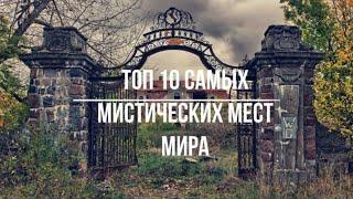 Топ 10 Самых мистических мест мира #johnny kirillov