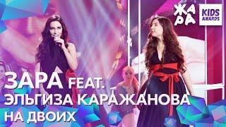 Зара feat. Эльгиза Каражанова - На двоих /// ЖАРА KIDS AWARDS 2020