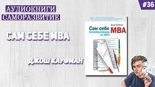 Сам себе MBA Самообразование на 100% Джош Кауфман   Аудиокнига #36 Самообразование слушать бесплатно