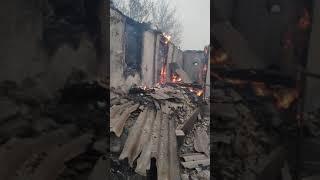 догорает мой дорогой дом.и село.пожар в селе Капитаново Новооайдарский р-н. Луганская область.