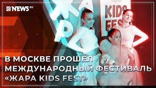 Жара в феврале: в Москве прошёл международный фестиваль «ЖАРА KIDS FEST»