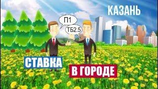 СТАВКИ НА СПОРТ В КАЗАНИ: ЗВОНОК ИНСАЙДЕРУ