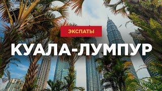 Куала-Лумпур – Америка в Джунглях | ЭКСПАТЫ