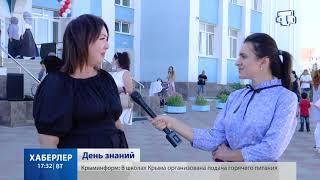 Первое сентября в новом формате: в Крыму отметили день знаний