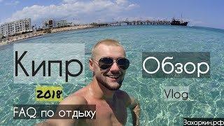 Отдых на Кипре 2018 - реальные советы и лайфхаки