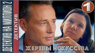 Детектив на миллион 2. Жертвы искусства (2020). 1 серия. Детектив, сериал.