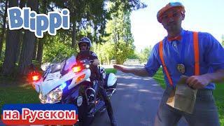 Детектив Блиппи | Блиппи на Русском | Изучай этот Мир вместе с Блиппи | Blippi